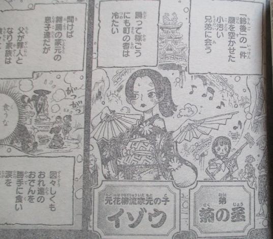 Spoiler One Piece 962 - Daimyo vùng Kuri và những tùy tùng của Oden