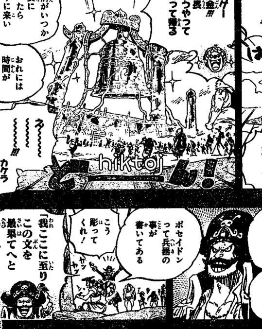 Spoiler One Piece 966 - Roger đại chiến với Râu Trắng