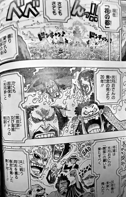 Spoiler One Piece 974 - Thẳng tiến đến đảo quỷ Onigashima - Kanjuro chính là kẻ phản bội 2
