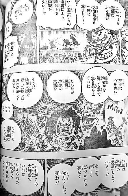Spoiler One Piece 974 - Thẳng tiến đến đảo quỷ Onigashima - Kanjuro chính là kẻ phản bội 3