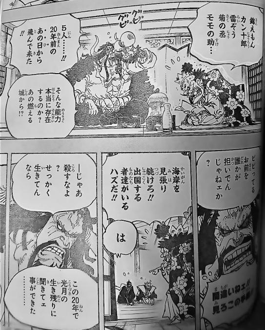 Spoiler One Piece 974 - Thẳng tiến đến đảo quỷ Onigashima - Kanjuro chính là kẻ phản bội 4