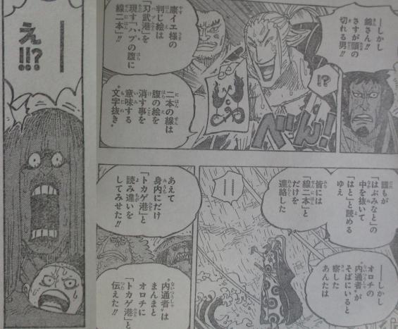 Spoiler One Piece 975 - Kế hoạch của Kinemon - Nhà Tiên Tri Vũ trụ
