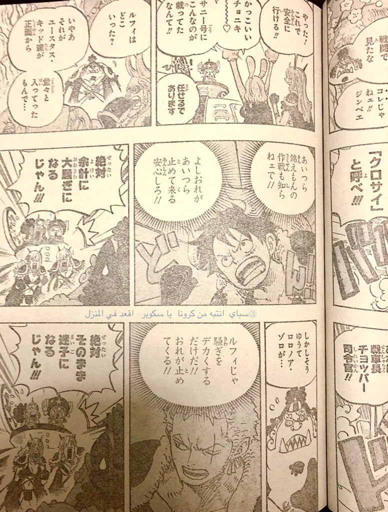 One Piece Spoilers 979 Image1_6