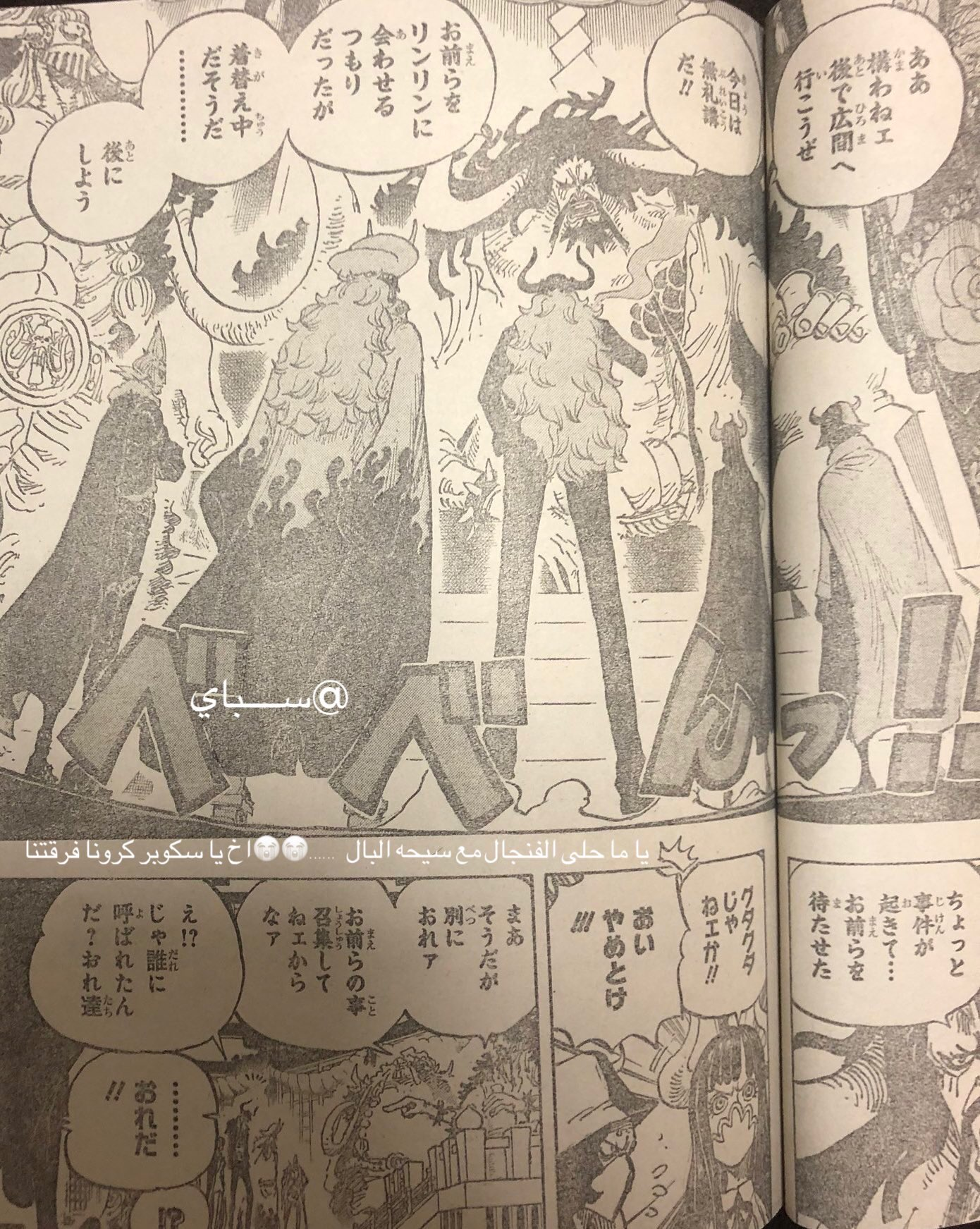One Piece Spoilers 979 Image0_27