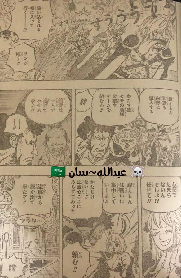 One Piece Spoilers 981 EZphIhHXkAEOzM2