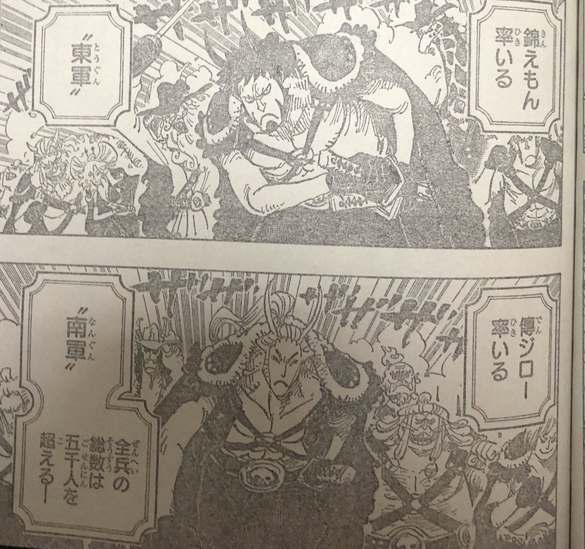 One Piece Spoilers 979 Image2