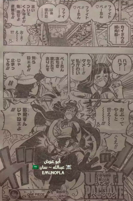 Spoiler One Piece Chapter 982 Spoilers Discussion Page 199 Worstgen