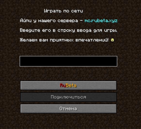 [Minecraft Beta 1.7.3] RuBeta - Олдскульный сервер!