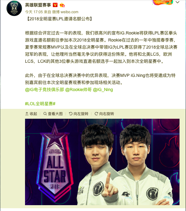 Weibo announcement of iG Rookie and Ning's attendance of All-Star.