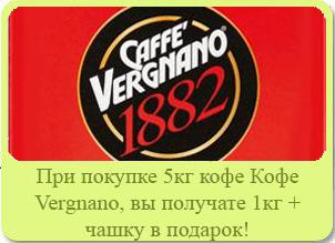 При покупке 5кг кофе Кофе Vergnano,вы получате 1кг +чашку в подарок
