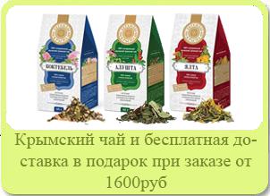 Крымский чай и бесплатная доставка в подарок при заказе от 1600руб