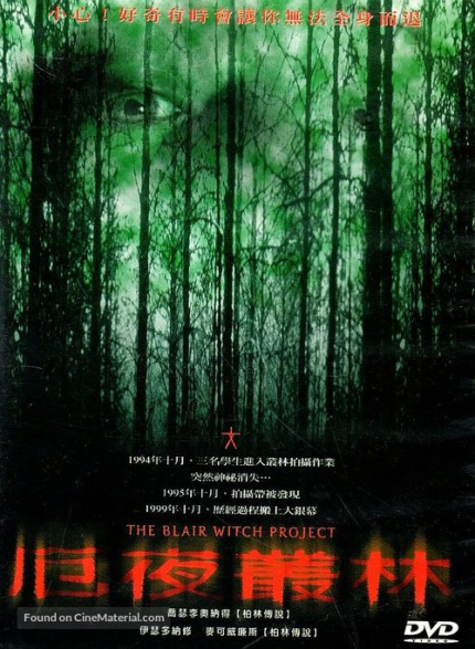 the-blair-witch-project-chinese-movie-poster.png?width=430&height=587