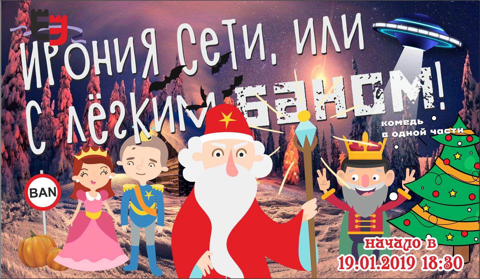 Январские праздники : контрольный выстрел в..., Россия, Москва, 19.01.2019