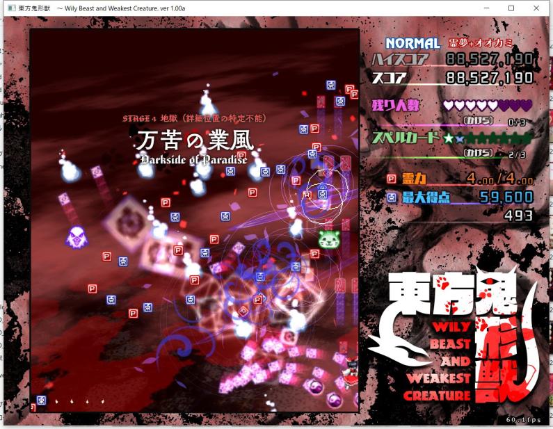 [News] Touhou 17 - Touhou Kikeijuu ~ Wily Beast and Weakest Creature! - Page 4 1565576284317