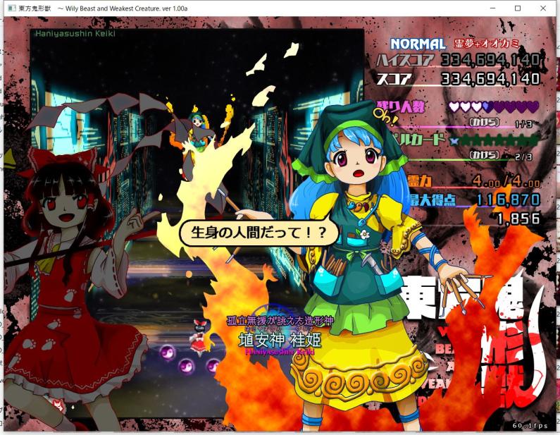 [News] Touhou 17 - Touhou Kikeijuu ~ Wily Beast and Weakest Creature! - Page 4 1565579199305