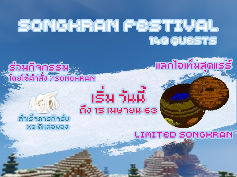songkran2.png