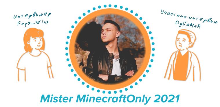 Интервью с Mister Minecraft Only 2021