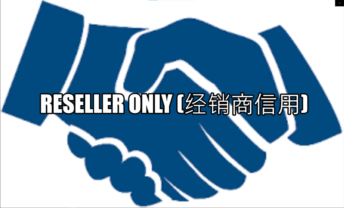 T-X DEALER CREDIT - RESELLER ONLY (经销商信用)