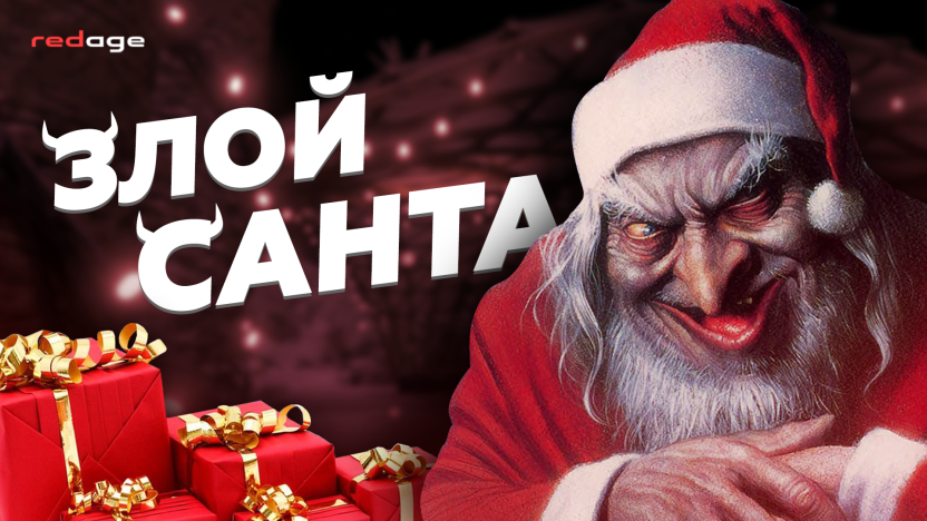 ZLOY_SANTA.png?width=832&height=468