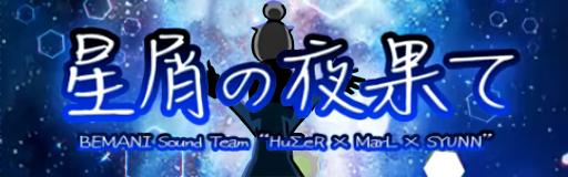 https://media.discordapp.net/attachments/814343348475002893/829397903385559110/Hoshikuzu_no_yo_hate.png