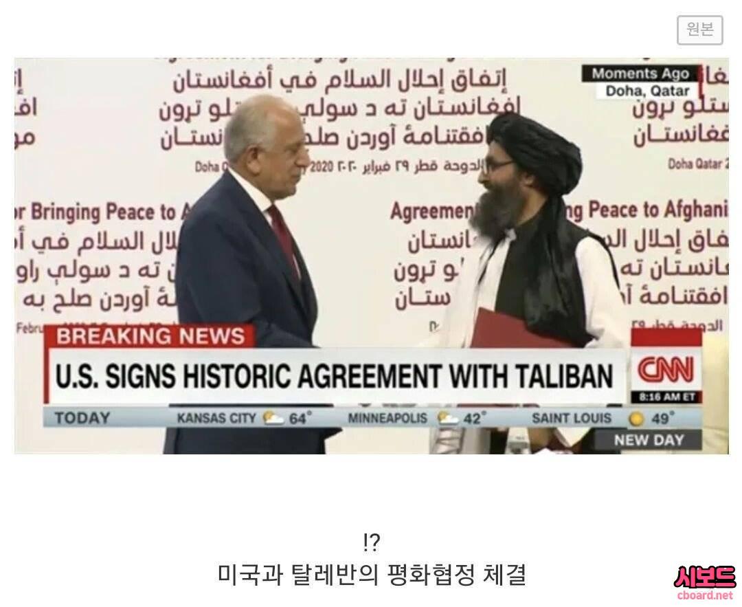 미국의 아프가니스탄 철수로 중국이 긴장하는 이유 -cboard